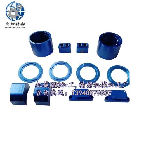 铝完美版机械加工精密加工,铝蓝色氧化